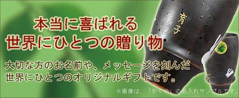 お名前・メッセージお入れします! 有田焼「匠の蔵」 プレミアムビアグラス 至高の焼酎グラス