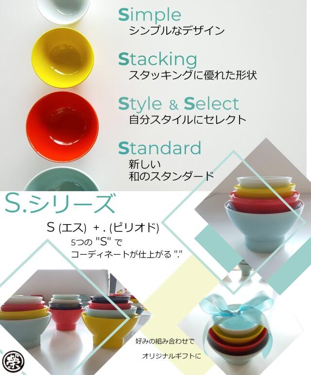 Sシリーズ
